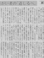 15.1.19ISOは障がい者のみちしるべ(高新掲載)