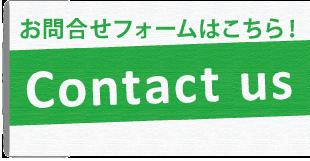 お問い合せ|Contct us