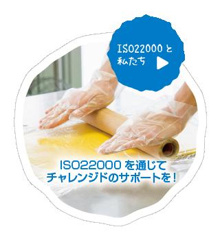 ISO22000を通じてチャレンジドのサポートを!