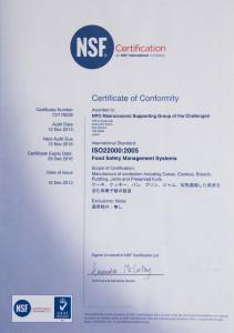 NSF 認定書