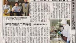 ISO22000取得プレス記事