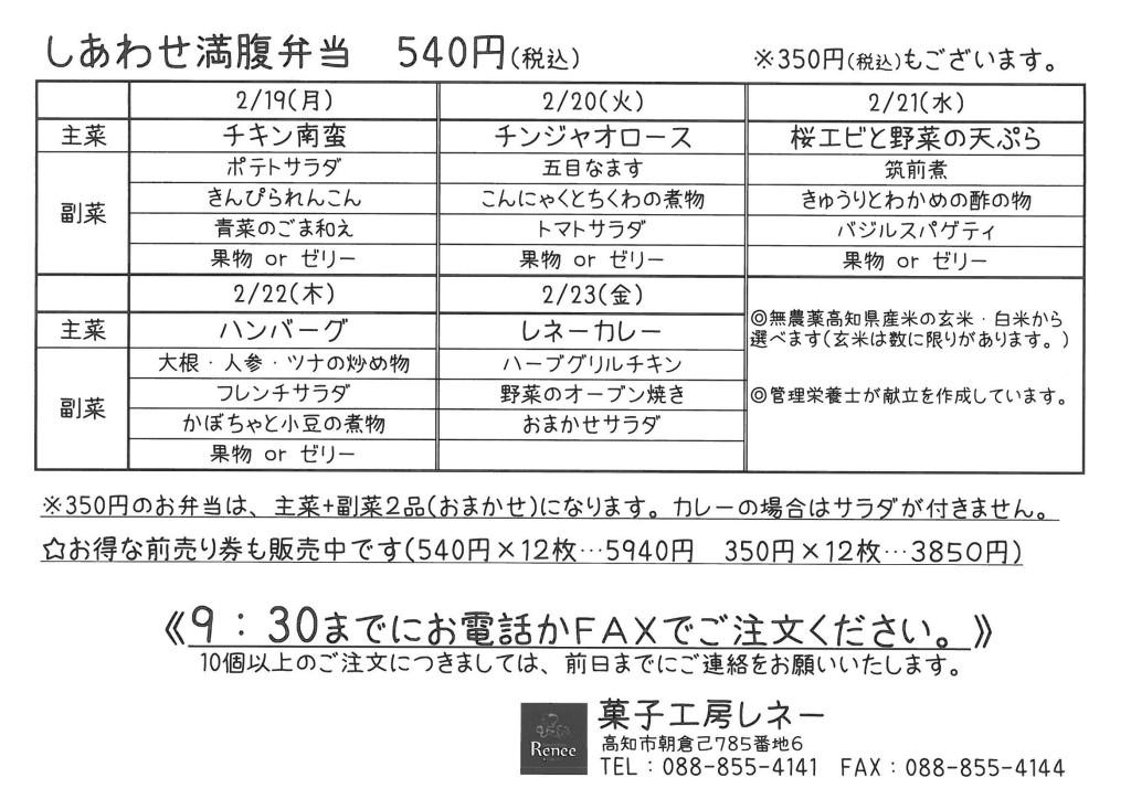 SKMBT_C28018021311480