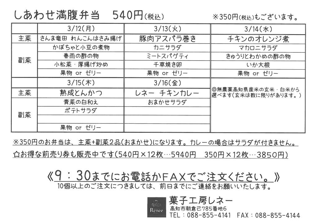 SKMBT_C28018030910520
