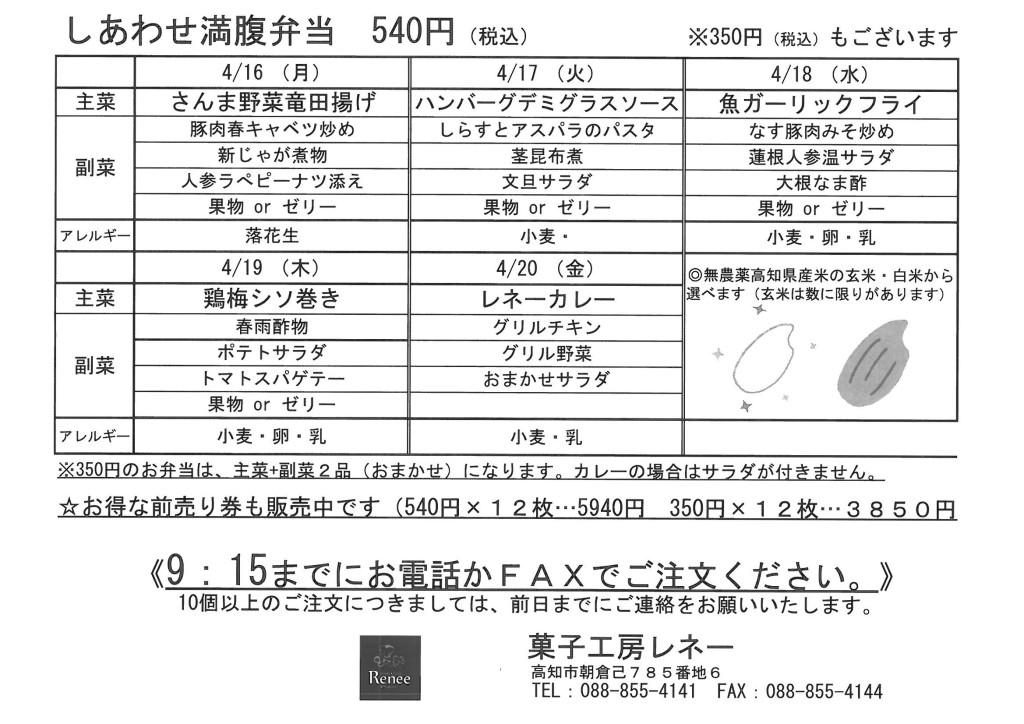 SKMBT_C28018041120090